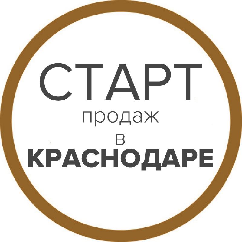 Старт продаж натурального камня в Краснодаре