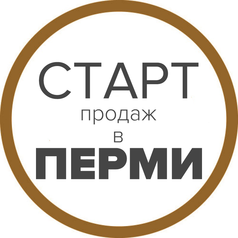 Продажи в Перми и по Пермскому краю начались!