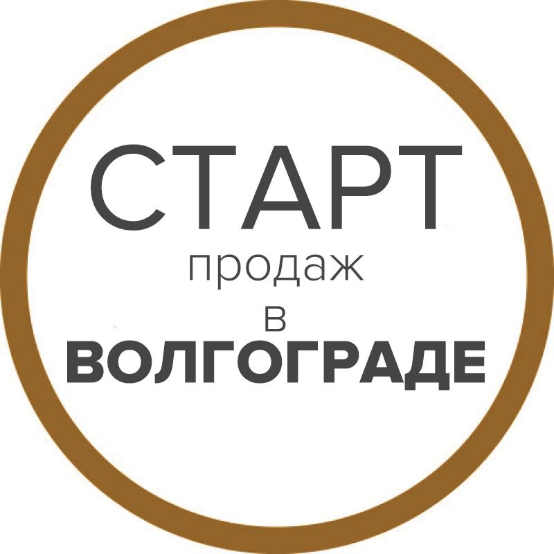 Стартовали продажи в Волгограде и Волгоградской области!