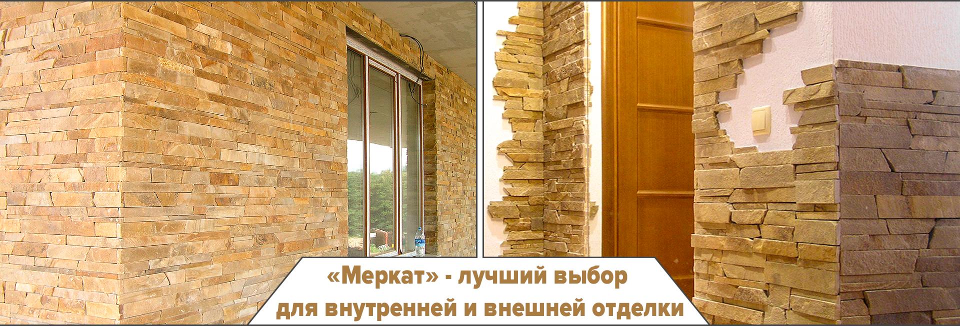 """Каменная кладка """"Меркат"""""""