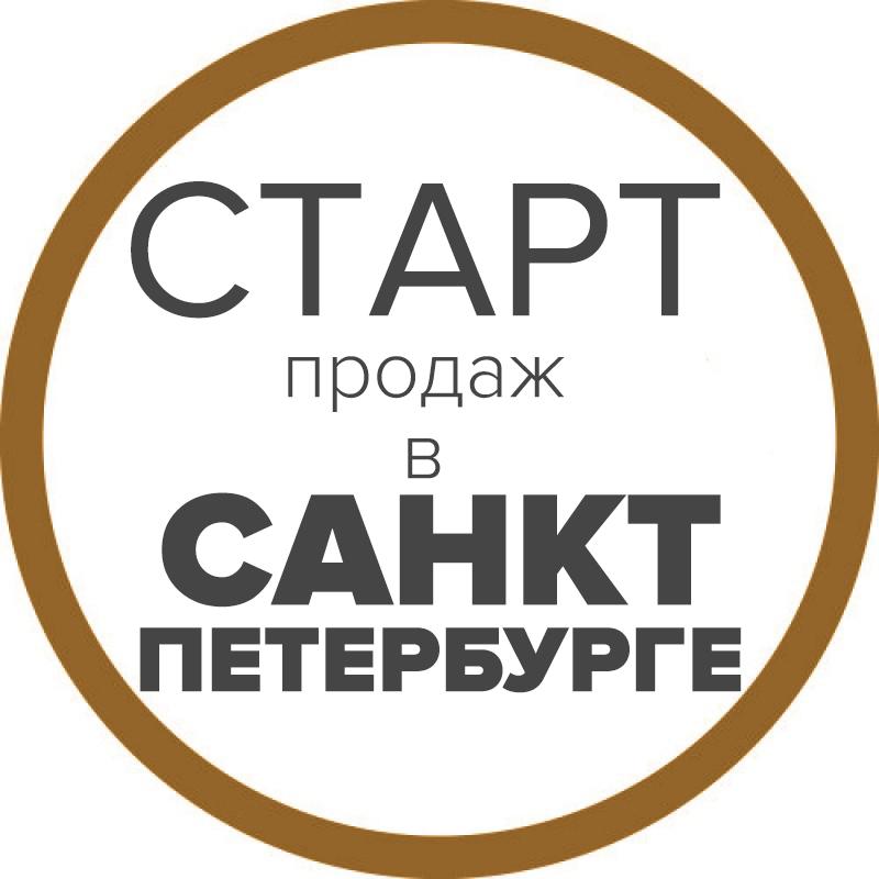 Продукция из природного камня в Санкт-Петербурге