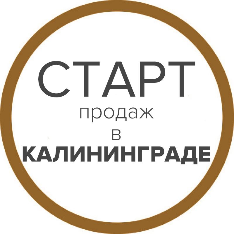 Природный камень в Калининраде и области