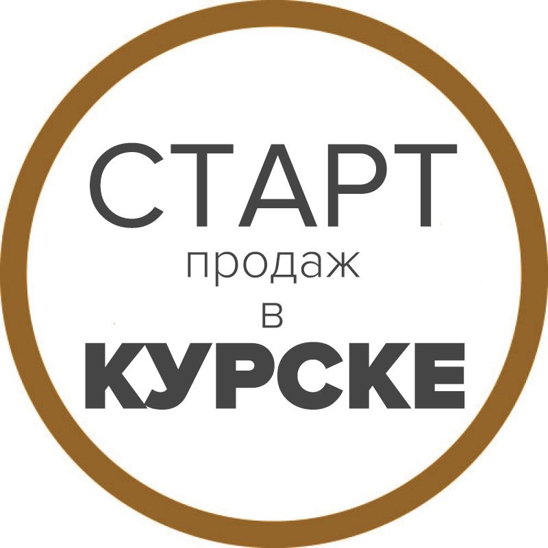 Открытие продаж по Курской области.