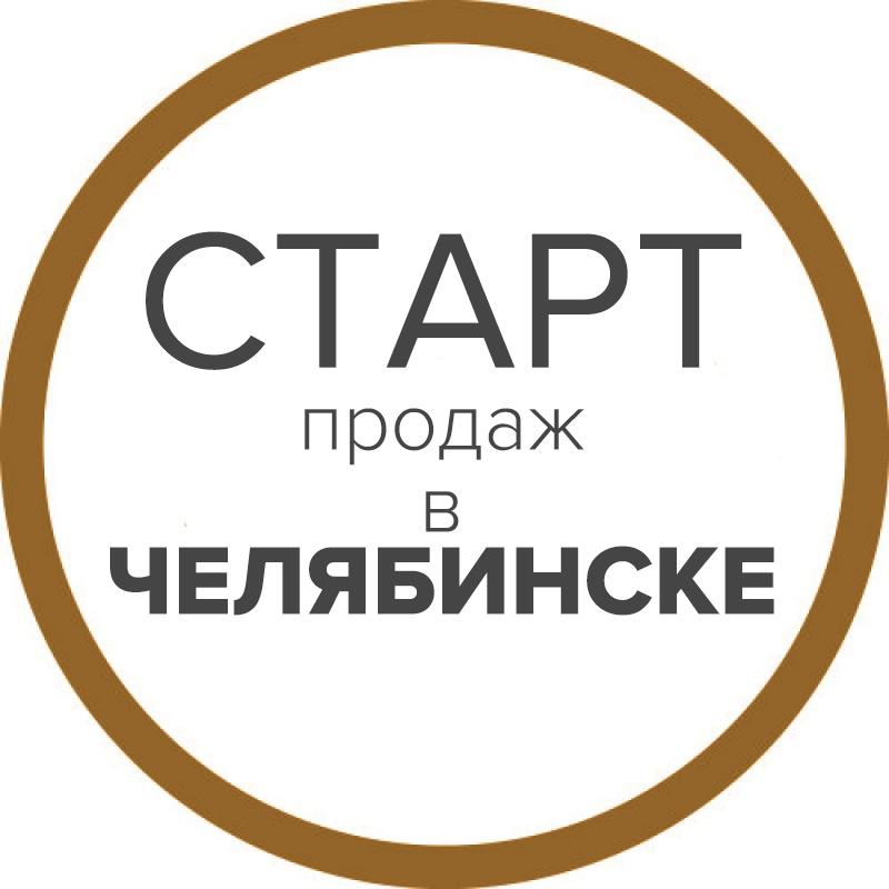 Природный камень и изделия из него в Челябинске